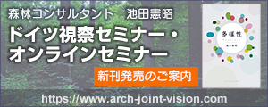 Arch Joint Vision