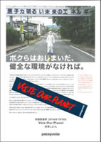 「VOTE OUR PLANET」キャンペーンのチラシとステッカー。